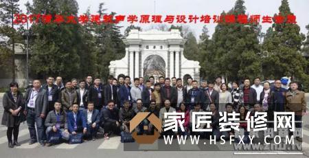 聪普智能应邀参加清华大学建筑声学培训课程