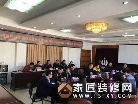 福建经济学校与光速达校企合作签约挂牌仪式