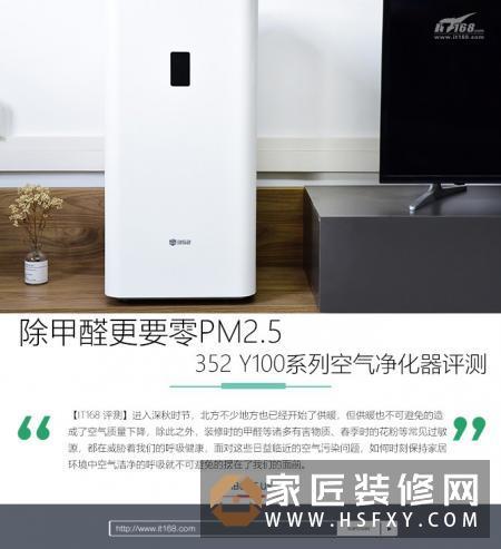 除甲醛更要零PM2.5 352 Y100系列空气净化器评测