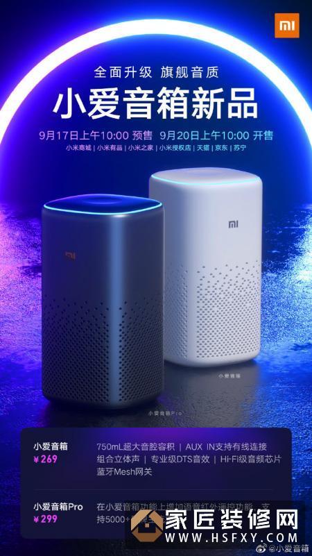小米小爱音箱/Pro正式发布:269/299元
