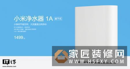 小米净水器1A上线发布:更薄更小