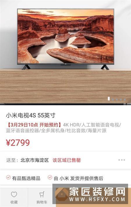 小米电视4S发布:4K HDR、全金属、侧入式接口