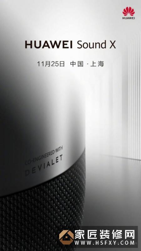 时隔一年华为音箱新品来袭,采用帝瓦雷技术值得期待
