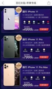 iPhone销量下降是怎么回事?iPhone销量下降对苹果有什么影响?