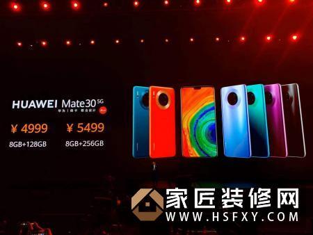 华为Mate 30系列国行版发布 首发EMUI10 起售价3999元